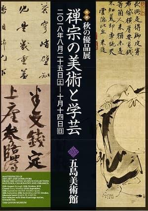 秋の優品展―禅宗の美術と学芸(五島美術館)