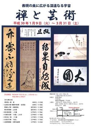 禅と芸術(センチュリーミュージアム)