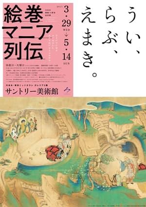 絵巻マニア列伝(サントリー美術館)