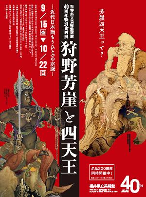 狩野芳崖と四天王―近代日本画もうひとつの水脈(福井県立美術館)