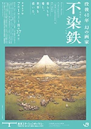 没後40年 幻の画家 不染鉄展(東京ステーションギャラリー)