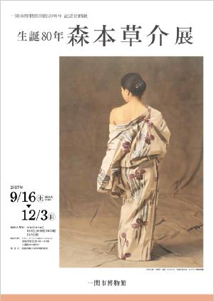 生誕80年 森本草介展(一関市博物館)