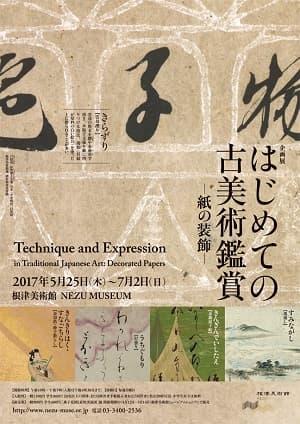はじめての古美術鑑賞-紙の装飾-(根津美術館)