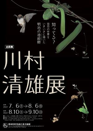 川村清雄展(那珂川町馬頭広重美術館)