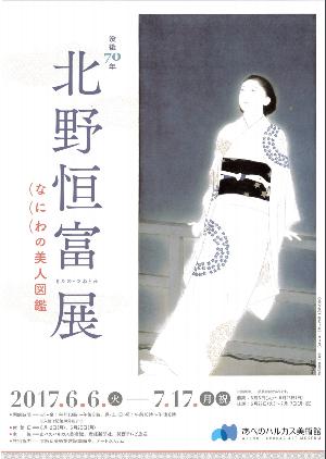 没後70年 北野恒富展 なにわの美人図鑑(あべのハルカス美術館)