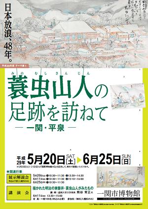 蓑虫山人の足跡を訪ねて 一関・平泉(一関市博物館)