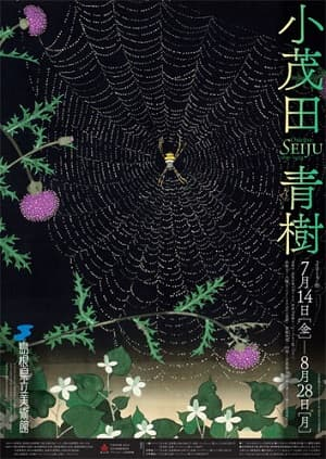 小茂田青樹展(島根県立美術館)