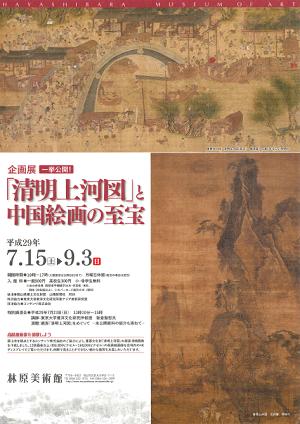 一挙公開!「清明上河図」と中国絵画の至宝(林原美術館)