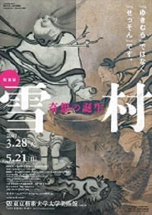 雪村-奇想の誕生-(東京藝術大学大学美術館)