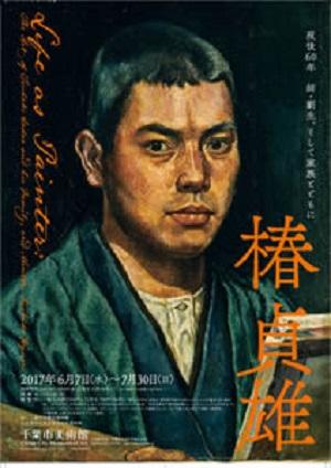 歿後60年 椿貞雄 -師・劉生、そして家族とともに-(千葉市美術館)
