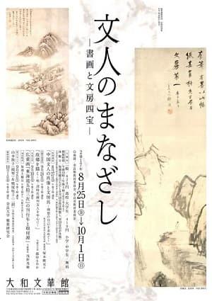 文人のまなざし-書画と文房四宝-(大和文華館)