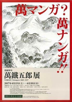 没後90年 萬鐵五郎展 YORUZU Tetsugoro 1885-1927(萬鉄五郎記念美術館)
