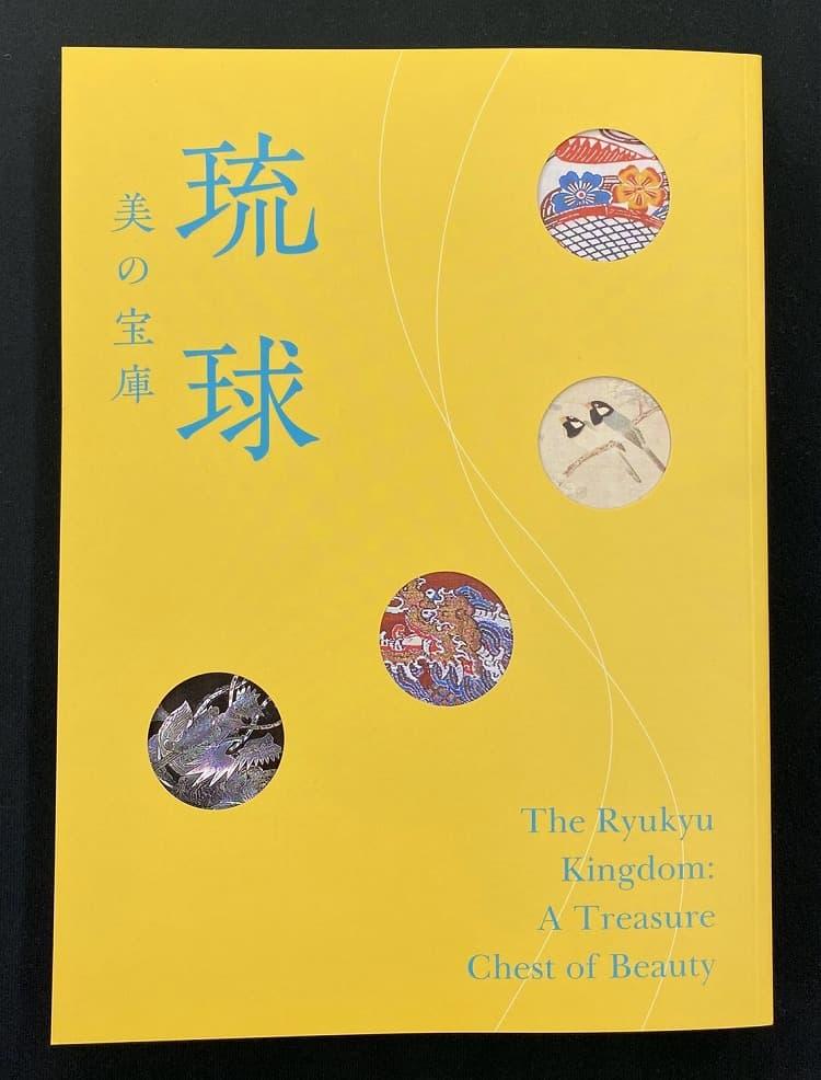 「琉球 美の宝庫」図録(サントリー美術館)