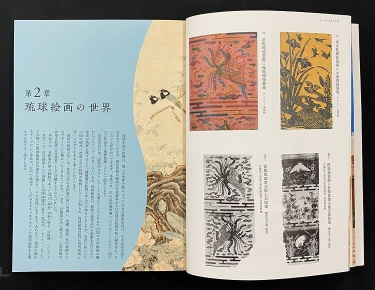 「琉球 美の宝庫」図録 第二章
