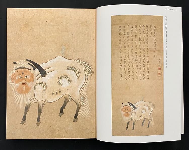 「琉球 美の宝庫」図録
