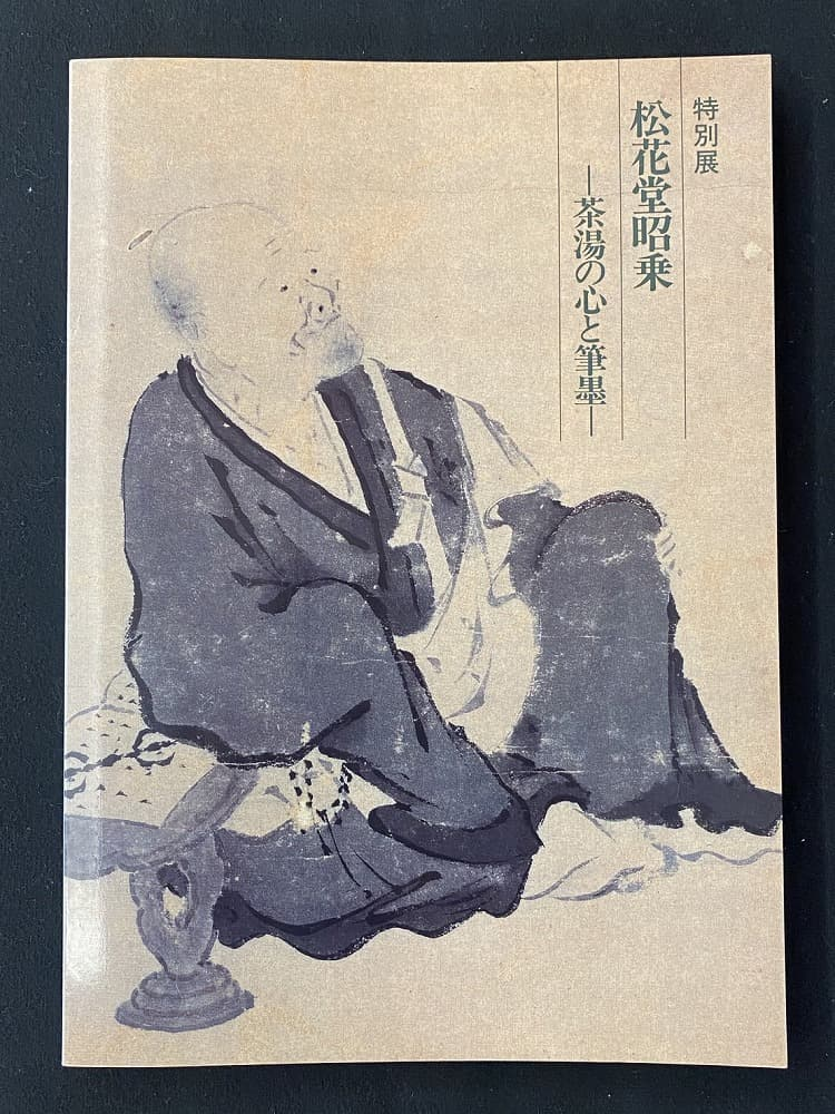 「松花堂昭乗 -茶湯の心と筆墨-」図録 - 大和文華館