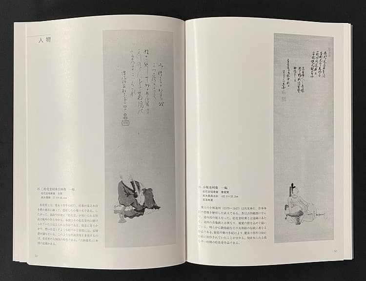 「松花堂昭乗 -茶湯の心と筆墨-」図録 - 大和文華館02