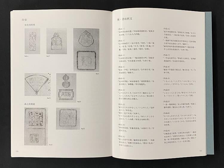 「松花堂昭乗 -茶湯の心と筆墨-」図録 - 大和文華館04