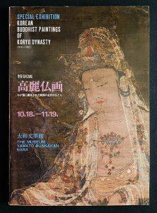 「高麗仏画 わが国に請来された隣国の金色の仏たち」図録 - 大和文華館