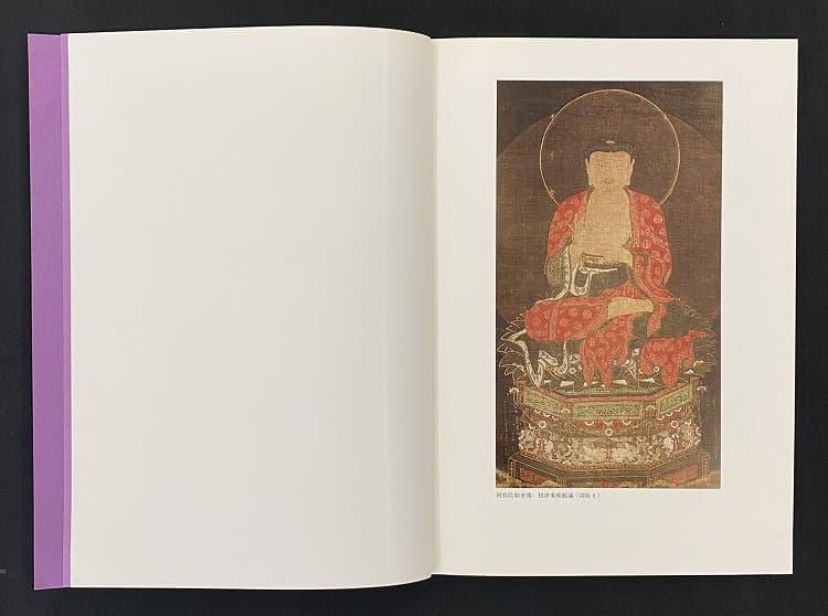 「高麗仏画 わが国に請来された隣国の金色の仏たち」図録 - 大和文華館01