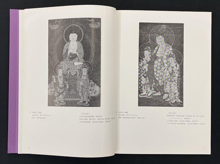 「高麗仏画 わが国に請来された隣国の金色の仏たち」図録 - 大和文華館02