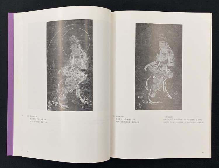 「高麗仏画 わが国に請来された隣国の金色の仏たち」図録 - 大和文華館03