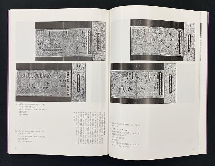 「高麗仏画 わが国に請来された隣国の金色の仏たち」図録 - 大和文華館05