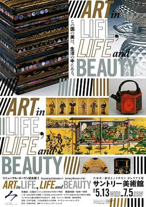 ART in LIFE, LIFE and BEAUTY(サントリー美術館)