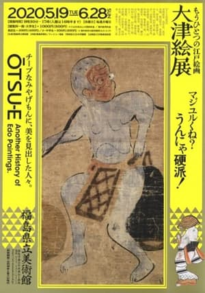 もうひとつの江戸絵画 大津絵展(福島県立美術館)