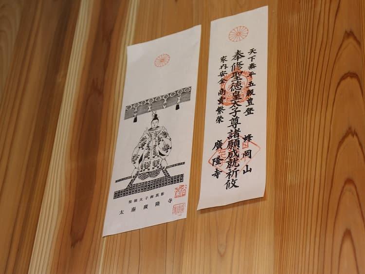 工房の壁には、広隆寺のお札が。