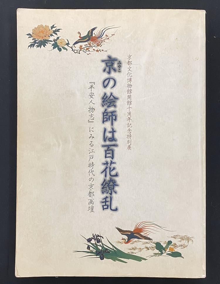 京の絵師は百花繚乱(京都文化博物館)図録