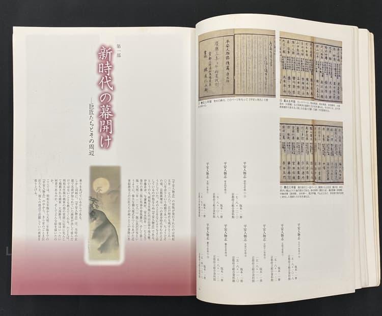 京の絵師は百花繚乱(京都文化博物館)図録 第一部