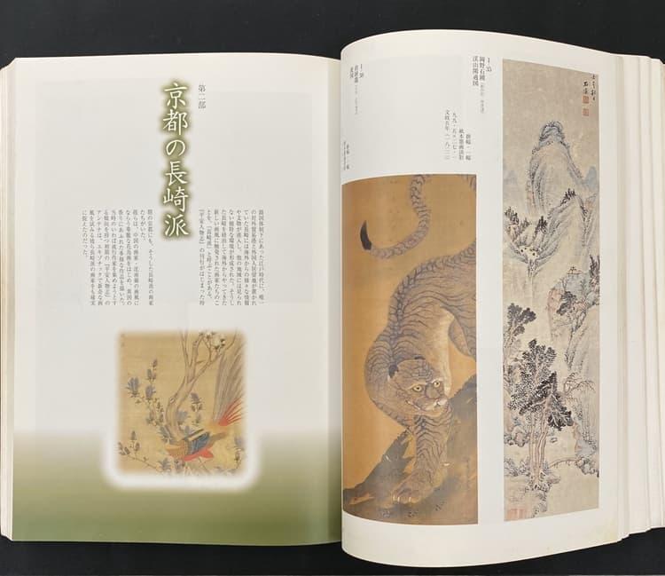京の絵師は百花繚乱(京都文化博物館)図録 第二部