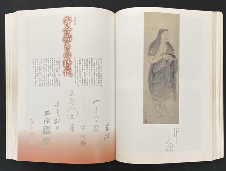 京の絵師は百花繚乱(京都文化博物館)図録 第四部