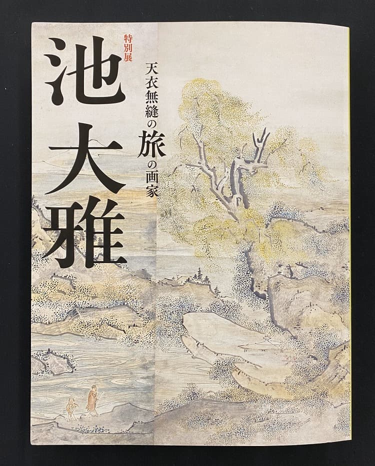 「特別展 池大雅 天衣無縫の旅の画家」図録 - 京都国立博物館