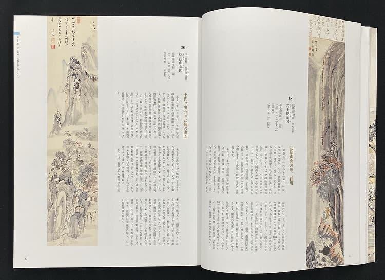 「特別展 池大雅 天衣無縫の旅の画家」図録 第一章