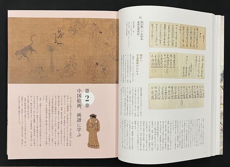 「特別展 池大雅 天衣無縫の旅の画家」図録 第二章