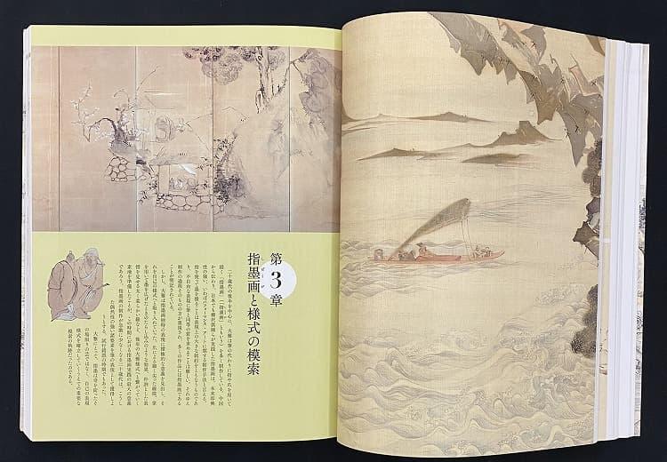 「特別展 池大雅 天衣無縫の旅の画家」図録 第三章