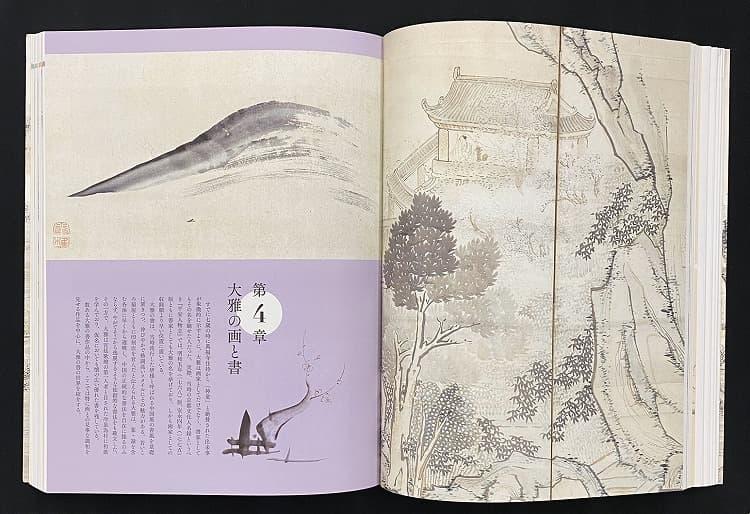 「特別展 池大雅 天衣無縫の旅の画家」図録 第四章