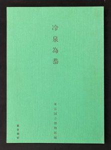 「冷泉為恭」図録 - 東京国立博物館