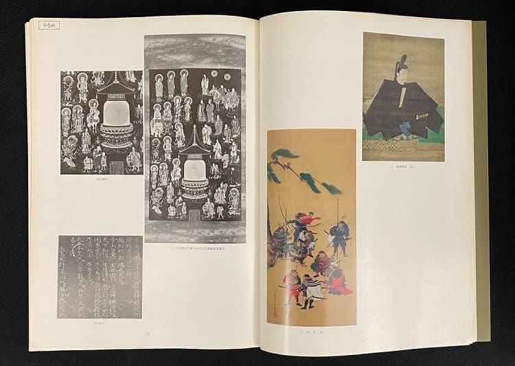 「冷泉為恭」図録 - 東京国立博物館01