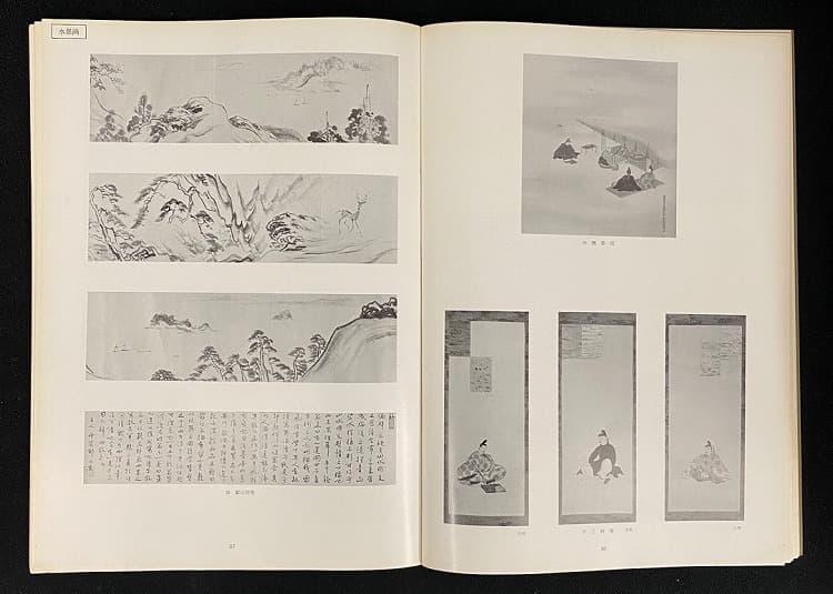 「冷泉為恭」図録 - 東京国立博物館02