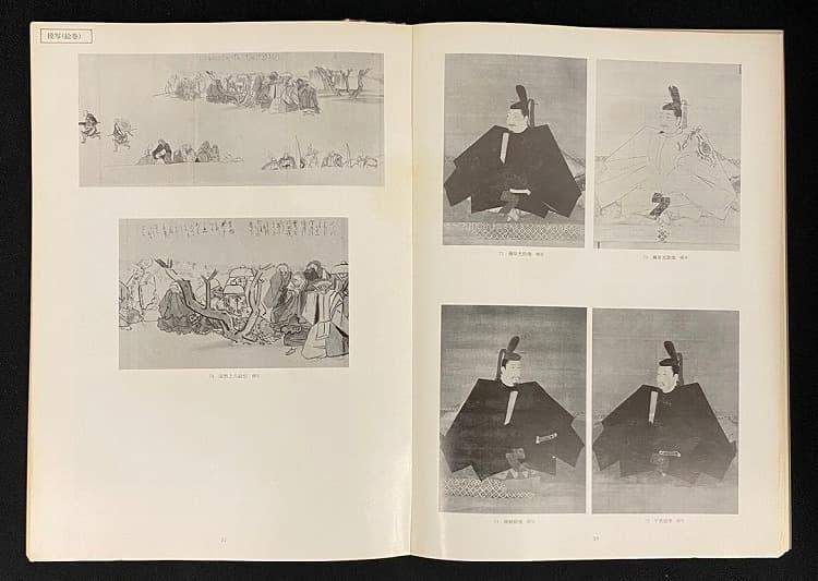 「冷泉為恭」図録 - 東京国立博物館03