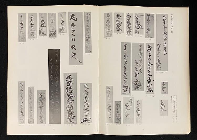 「冷泉為恭」図録 - 東京国立博物館04