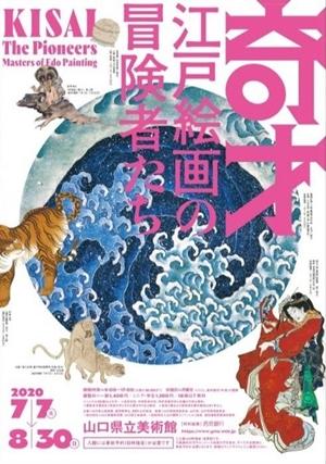 奇才-江戸絵画の冒険者たち-(山口県立美術館)