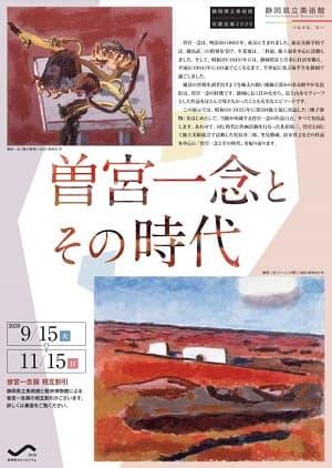 曽宮一念とその時代(静岡県立美術館)