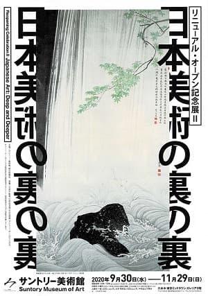 日本美術の裏の裏(サントリー美術館)