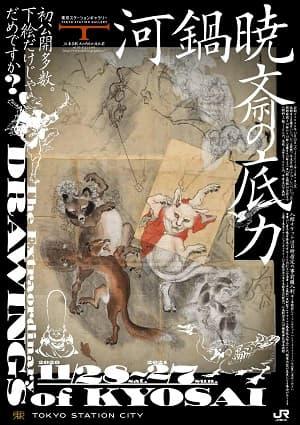 河鍋暁斎の底力(東京ステーションギャラリー)
