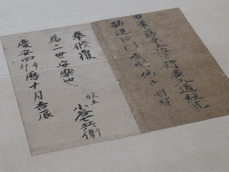 掛軸の裏側にあった書き付けのある貼り紙