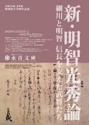 新・明智光秀論(永青文庫)